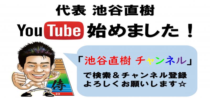 池谷直樹チャンネル